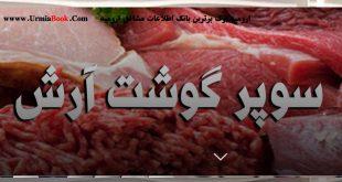 سوپر گوشتآرش