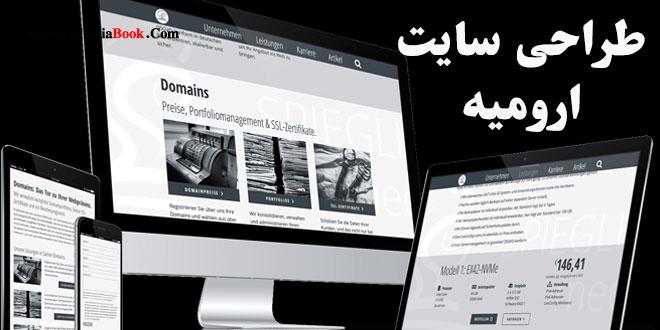 طراحی سایت ارومیه