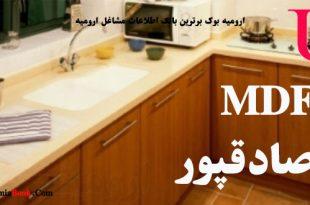 صنایع چوبی صادقپور